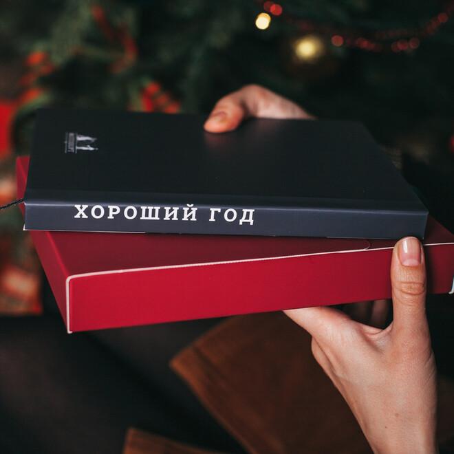 """Ежедневник """"Хороший год"""" с персональной фотообложкой(2)"""